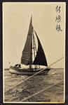 Photo of Boleh,  signed by Robin Kilroy.
